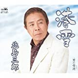 港雪♪北島三郎のCDジャケット