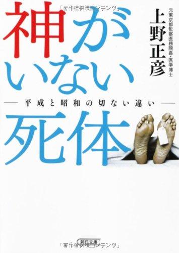 神がいない死体 平成と昭和の切ない違い (朝日文庫)の詳細を見る