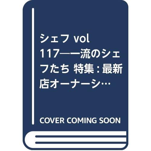 シェフ vol 117―一流のシェフたち 特集:最新店オーナーシェフのさらなる視点とその行動