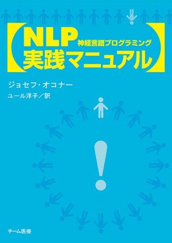 NLP実践マニュアルの詳細を見る
