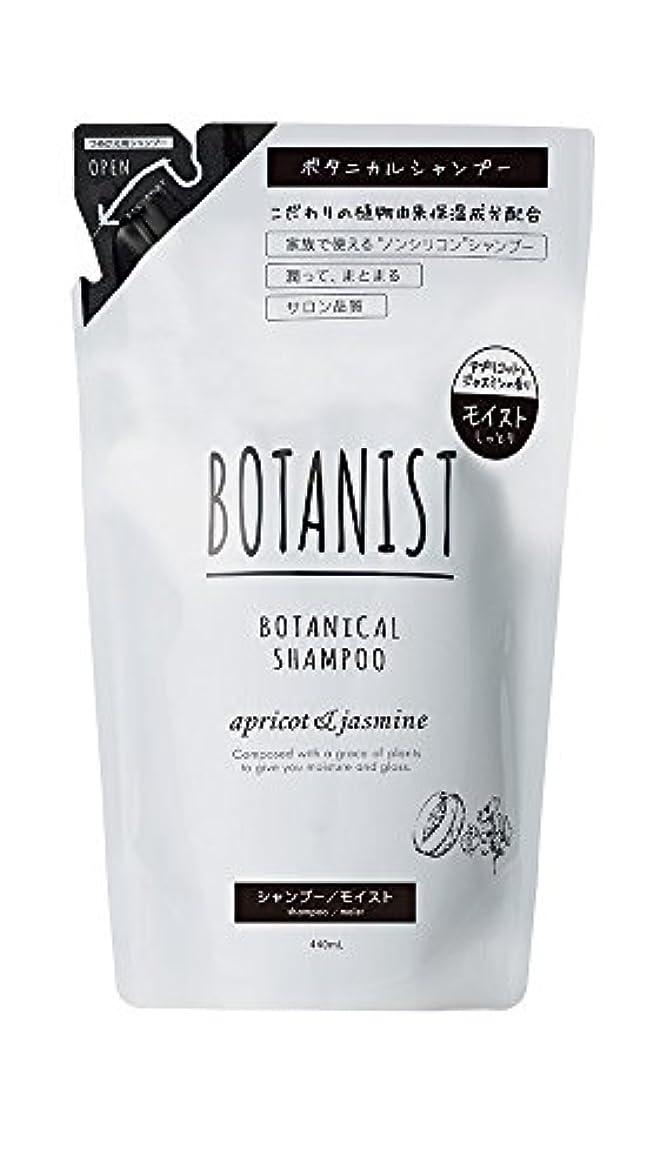 真面目な承認する臨検BOTANIST ボタニカルシャンプー モイスト (詰め替えパウチ) 440ml