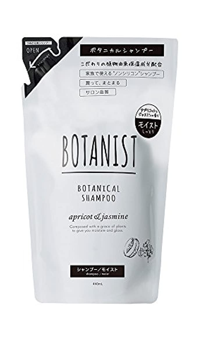 段落アンプ感性BOTANIST ボタニカルシャンプー モイスト (詰め替えパウチ) 440ml