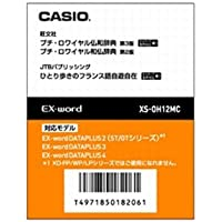 CASIO エクスワード データプラス専用追加コンテンツマイクロSD XS-OH12MC プチロワイヤル仏和・同和仏 XD-SP・XD-GP・XD-GW・XD-SW・XD-GT・XD-STシリーズ対応