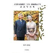 心をともに―天皇陛下御即位二十年・御成婚五十年記念写真集