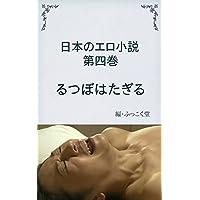 日本のエロ小説 第四巻