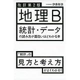 改訂第2版 地理B 統計・データの読み方が面白いほどわかる本