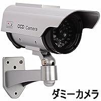 ダミー防犯カメラ 太陽光パネル搭載で半永久的に使用可能 ダミーカメラ ソーラー LED点滅 屋外 屋内