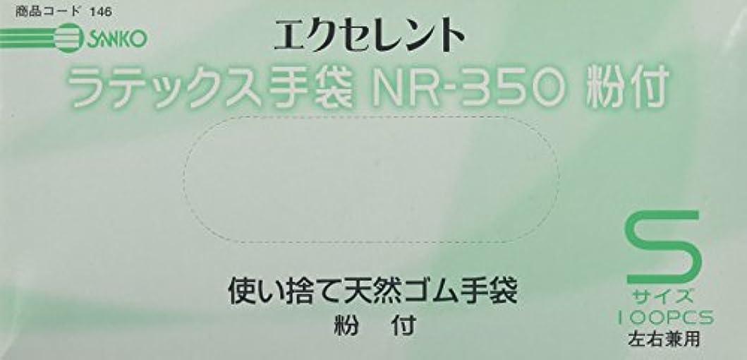 消去交換リットルエクセレントラテックス手袋(粉付) NR-350(100マイイリ) S
