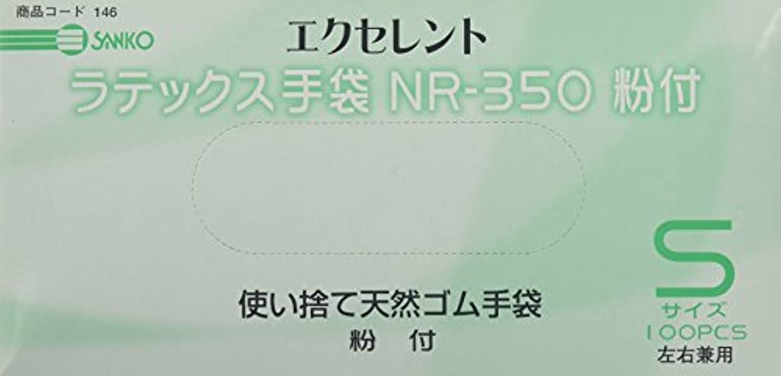 クールデッドロック嵐のエクセレントラテックス手袋(粉付) NR-350(100マイイリ) S