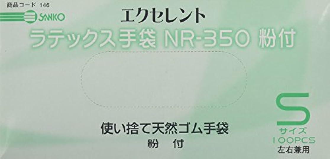 属性世界的にだらしないエクセレントラテックス手袋(粉付) NR-350(100マイイリ) S