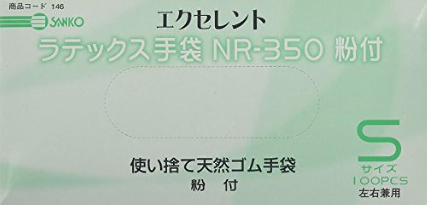 講堂爪抵抗エクセレントラテックス手袋(粉付) NR-350(100マイイリ) S