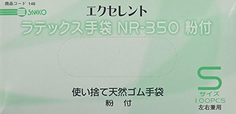 サイバースペース生命体アクセルエクセレントラテックス手袋(粉付) NR-350(100マイイリ) S