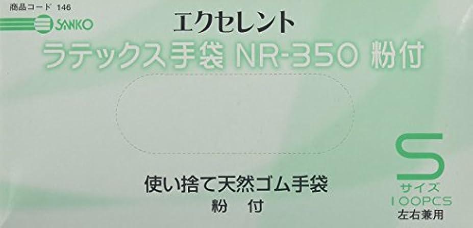 スキャン寂しいエクセレントラテックス手袋(粉付) NR-350(100マイイリ) S