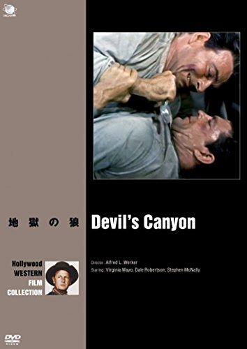 ハリウッド西部劇映画傑作シリーズ 地獄の狼[DVD]