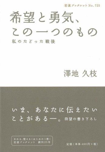 希望と勇気、この一つのもの―私のたどった戦後 (岩波ブックレット)の詳細を見る