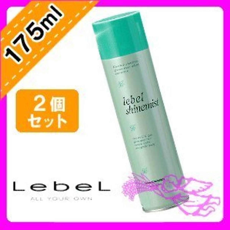 不愉快に分割規制するルベル シャインミスト 175g ×2個 セット 洗い流さないトリートメント ブラッシングやブローから髪を守り、 枝毛?切れ毛を防ぐ Lebel