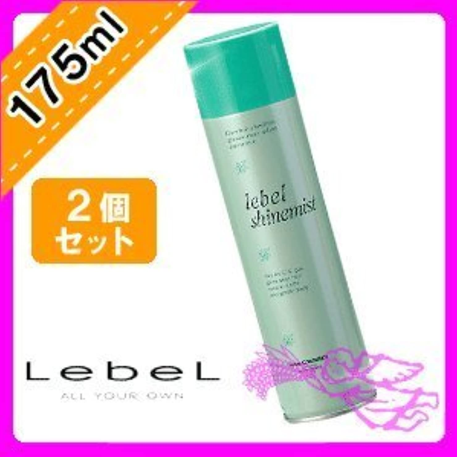 省予約雲ルベル シャインミスト 175g ×2個 セット 洗い流さないトリートメント ブラッシングやブローから髪を守り、 枝毛?切れ毛を防ぐ Lebel