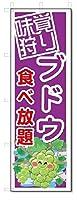 のぼり のぼり旗 味覚狩り ブドウ (W600×H1800)