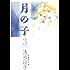 月の子 MOON CHILD 3 (白泉社文庫)