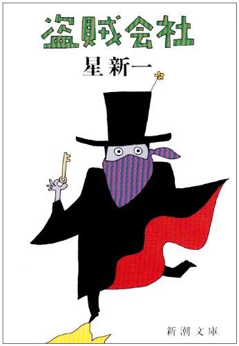 盗賊会社 (新潮文庫)