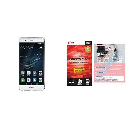 Huawei P9 SIMフリースマートフォン (シルバー) ルナルナ ビューティー クーポン特典付OCN モバイル ONE 音声通話SIMカード