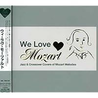 We Love Mozart ジャズ~クロスオーバーで聴くモーツァルト・ミュージック