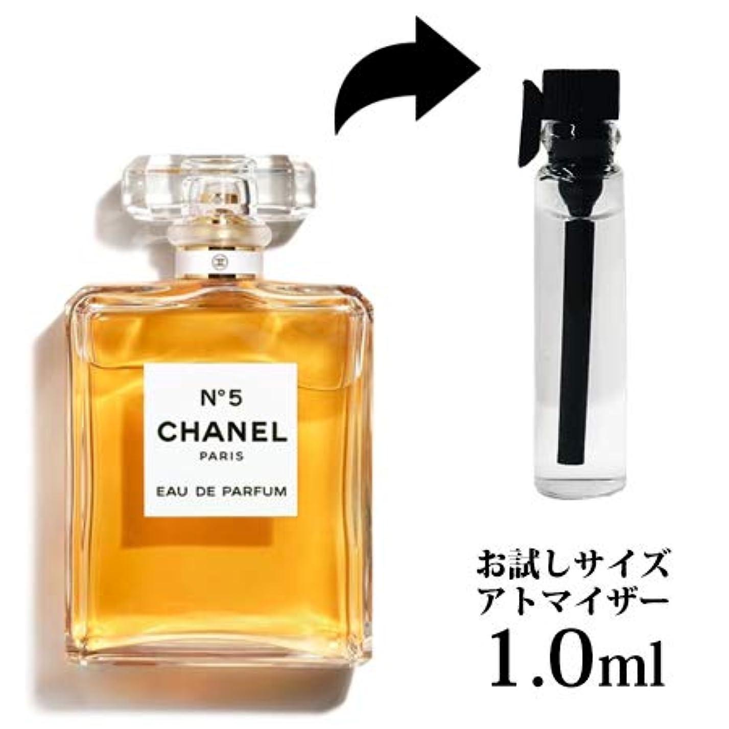 おばあさん嵐再発するシャネル No.5 ナンバー5 オードパルファム EDP 1ml -CHANEL- 【並行輸入品】