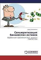 Sek'yuritizatsiya bankovskikh aktivov: Zarubezhnyy i rossiyskiy opyt: analiz i perspektivy