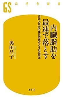 [奥田昌子]の内臓脂肪を最速で落とす 日本人最大の体質的弱点とその克服法 (幻冬舎新書)