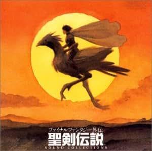 聖剣伝説 - ファイナルファンタジー外伝 - サウンドコレクションズ