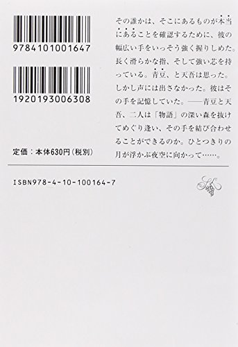 1Q84〈BOOK3〉10月‐12月〈後編〉 (新潮文庫)