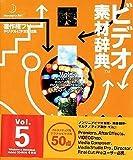 ビデオ素材辞典 Vol.5 光のイメージ