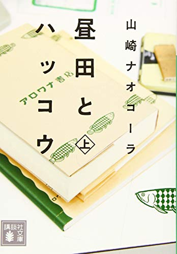 昼田とハッコウ(上) (講談社文庫)