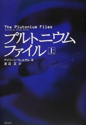 プルトニウムファイル〈上〉の詳細を見る