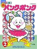 カラー版パンク・ポンク2 ぴっかぴかコミックス