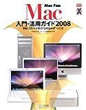 """Mac Fan Mac入門・活用ガイド2008 Mac OS X v10.5 """"Leopard""""対応版 (Mac Fan BOOKS)"""