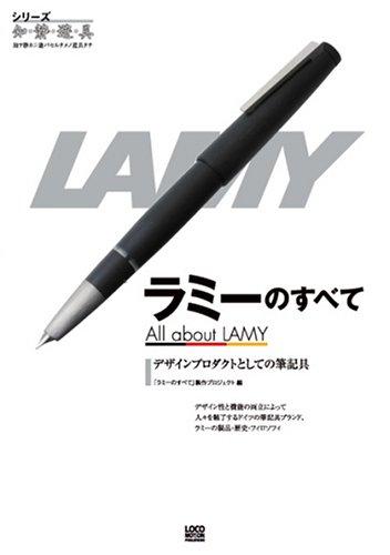 ラミーのすべて―デザインプロダクトとしての筆記具 (シリーズ知・静・遊・具)の詳細を見る