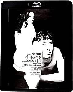 無常 [Blu-ray]