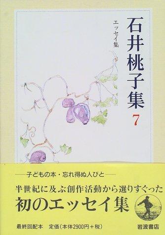 石井桃子集〈7〉エッセイ集 〔付〕自筆年譜・著作リストの詳細を見る