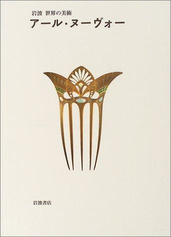 アール・ヌーヴォー (岩波 世界の美術)の詳細を見る
