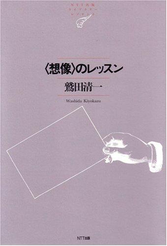 〈想像〉のレッスン    NTT出版ライブラリーレゾナント015の詳細を見る