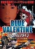 ブルーバレンタイン2 隠されたペンダントの秘密[DVD]