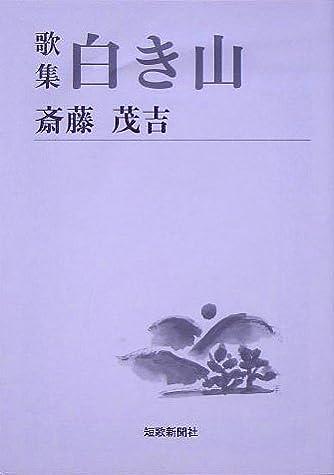 歌集 白き山 (短歌新聞社文庫)
