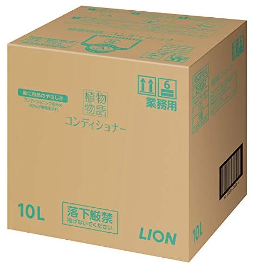 非常に見る人リング【大容量】植物物語コンディショナー10L