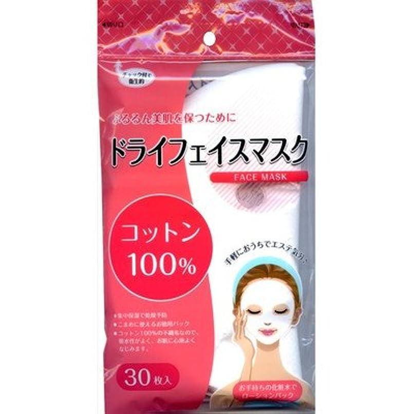 家事をする節約するカテゴリードライフェイスマスク 30枚
