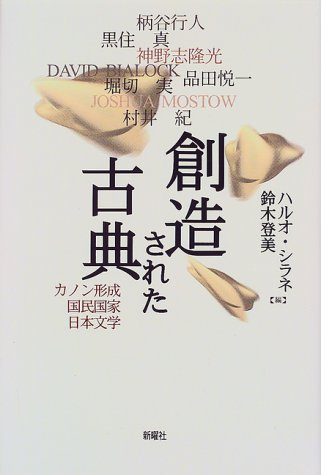 創造された古典―カノン形成・国民国家・日本文学の詳細を見る