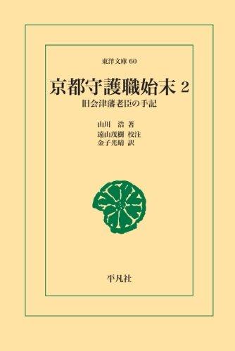 京都守護職始末 2 (東洋文庫)