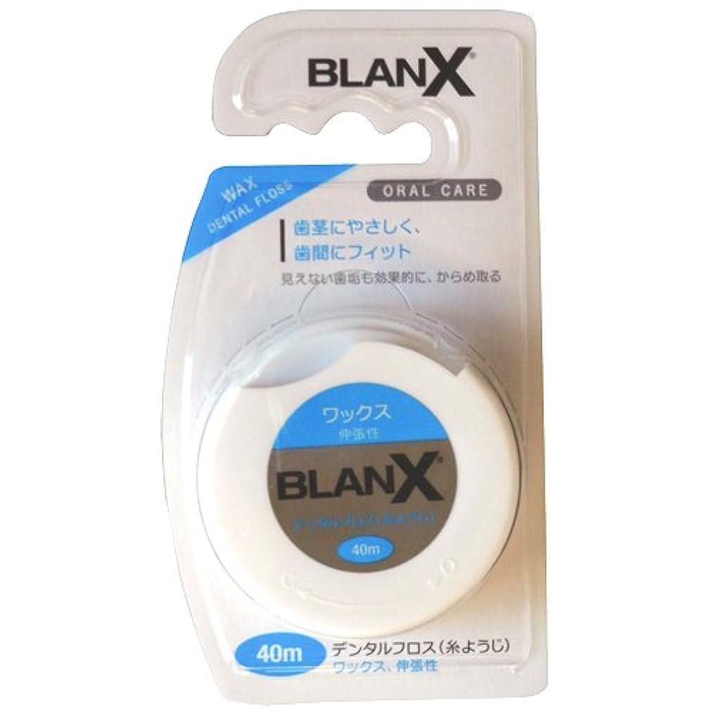 ほめる無臭さわやかBLANX デンタルフロス 糸ようじ ワックス 伸張性 40m