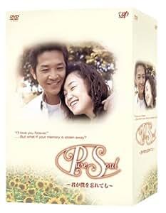 Pure Soul ~君が僕を忘れても~ DVD-BOX