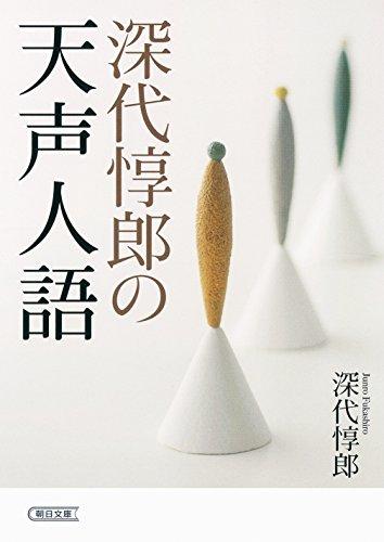 深代惇郎の天声人語 (朝日文庫)の詳細を見る